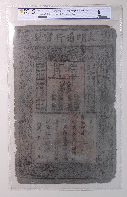 PCGS-banknote-holder-ming