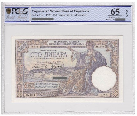 PCGS-banknote-holder-small-3